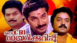 getlinkyoutube.com-Super Hit Malayalam  Movie | Oru CBI Diary Kurippu [ HD ] | Investigation Thriller Full Movie