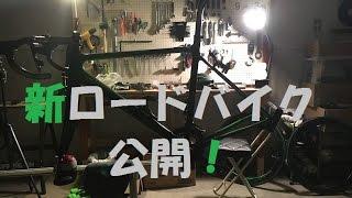 getlinkyoutube.com-【超軽量ロードバイク作成計画】第三弾 ついに完成! その名はカーボネックス!
