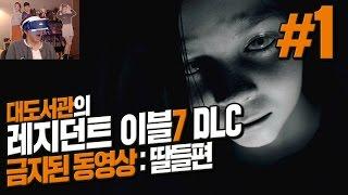 getlinkyoutube.com-레지던트 이블7 DLC] 금지된 동영상 : 딸들편 1화 / 대도서관 공포게임 실황 (Resident Evil 7 DLC : Biohazard VR - Banned Footage)