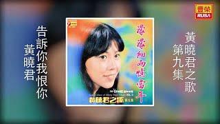 getlinkyoutube.com-黃曉君 - 告訴你我恨你 [Original Music Audio]