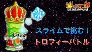 getlinkyoutube.com-【城とドラゴン】スライムリーダーで挑むトロフィーバトル!【城ドラ】