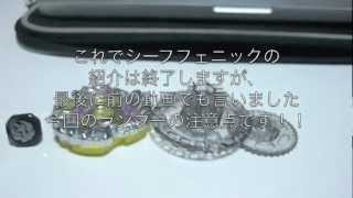 getlinkyoutube.com-ZERO-Gランブー初の超レアベイ!これがシーフフェニックE230GCFだ!!