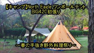 getlinkyoutube.com-【キャンプ】North Eagle ワンポールテントBIG420初張り ~春の手抜き野外料理祭り~Family Camping・Outdoor cooking 【宮崎県日南市】