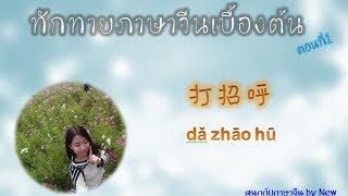 getlinkyoutube.com-ทักทายภาษาจีนเบื้องต้น ตอนที่1