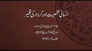 Development of Human Personality [Speech Shaykh-ul-Islam Dr. Muhammad Tahir-ul-Qadri]