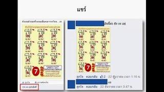 getlinkyoutube.com-วิ่งบน มังกรเมรัย ฉบับสร้างพระอุโบสถ จัดให้สำหรับท่านที่ชอบเลขบน งวดนี้ 30/12/58 ติดตามไปพร้อมกันเลย