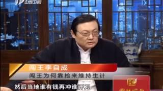 getlinkyoutube.com-《老梁故事汇》:过把皇帝瘾——闯王李自成