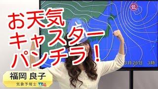 getlinkyoutube.com-【放送事故】福岡良子お天気キャスターが「はやドキ!」で豪快パンチラ!