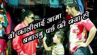 getlinkyoutube.com-यो काली लाई आमा बनाउनु पर्छ कि क्या हो | Movie Scene | KAALI | Rekha Thapa