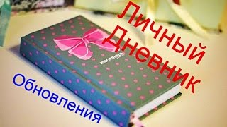 getlinkyoutube.com-Мой ЛД Обновления - 2 часть