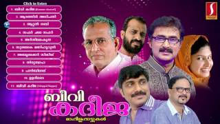getlinkyoutube.com-Beevi kadeeja mappila songs | ബീവി കദീജ | Ramadan Special Malayalam Mappila Songs |old mappila songs