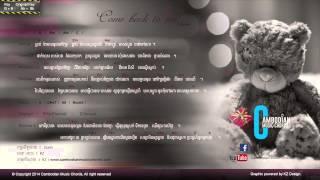 getlinkyoutube.com-Gunn - Come Back To Me (Lyric & Chord By Cambodian Music Chord)