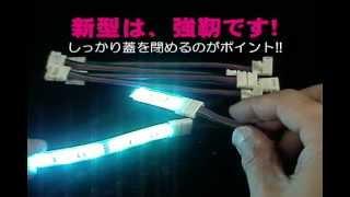 getlinkyoutube.com-LEDテープ簡単配線!!はんだ不要「コネクター」