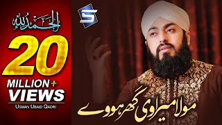 Moula mera ve ghar howe - Usman Ubaid Qadri New Track 2017 - Naat Album 2017 - Released by STUDIO 5. width=