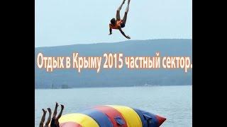 getlinkyoutube.com-Отдых в Крыму 2017 частный сектор. Цены без посредников.