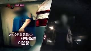 고위층 성상납의 실체! '성상납' 파티 영상 공개!  채널A 모큐드라마 싸인 6회