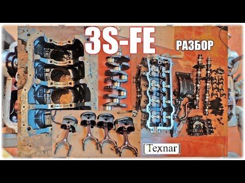 3S-FE (Toyota). Полный РАЗБОР двигателя.