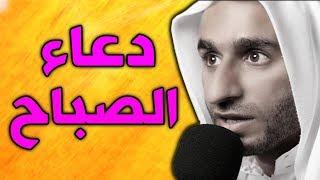 getlinkyoutube.com-دعاء الصباح عبد الحي قمبر - DUA SABAH