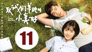 【致我们单纯的小美好】(Eng Sub) A Love So Beautiful 第11集 胡一天、沈月校园甜宠爱恋 融化少女心!