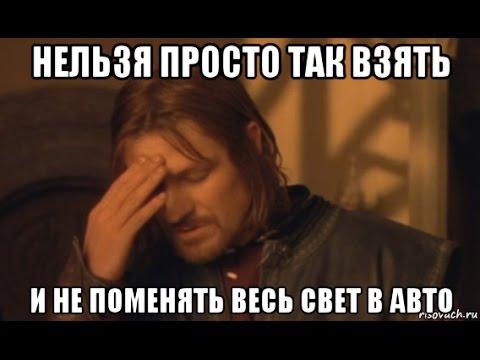 Эксплуатация Вортекс Корда-Прощай Владимир Ильич,ДА здравствует Мао-Дзе LED.часть -2