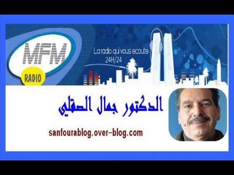 الدكتور جمال الصقلي مختص الطب البديل البابونج 12/02/13