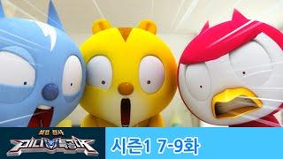 getlinkyoutube.com-최강전사미니특공대 시즌1-7~9화