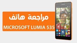 getlinkyoutube.com-مراجعة هاتف مايكروسوفت لوميا ٥٣٥