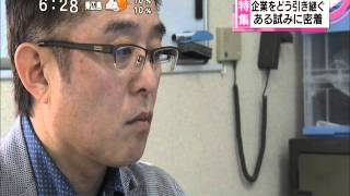 getlinkyoutube.com-事業承継~東洋電装株式会社~/テレビ派
