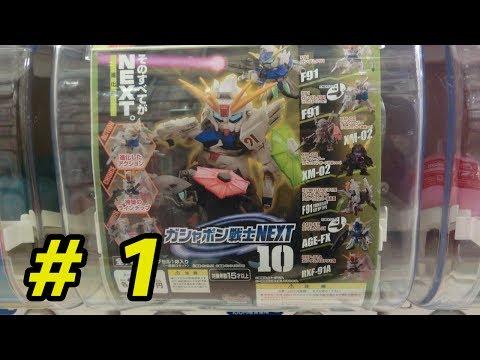 ガチャポン戦士 NEXT10 #1 【Gachapon warrior NEXT10】