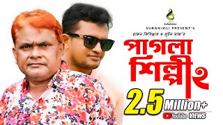 getlinkyoutube.com-Pagla Shilpi (Part 2) পাগলা শিল্পী - Comedy King Harun Kisinger 2015 | Suranjoli