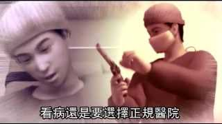 getlinkyoutube.com-男治早洩割包皮 變肥羊任醫院宰割 --蘋果日報20150905