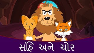 સિંહ અને ચોર - Gujarati Story | Gujarati Bal Varta | Gujarati Cartoon | Grandma Stories In Gujarati
