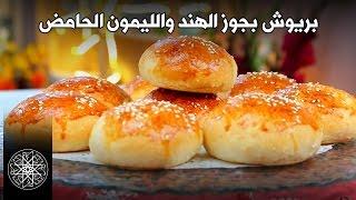getlinkyoutube.com-Choumicha : Brioches à la noix de coco et au citron | شميشة : بريوش بجوز الهند والليمون الحامض