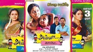 getlinkyoutube.com-Amma Ammamma || new tamil full movie 2015 || Saranya Ponvannan new tamil movie