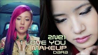 2NE1 - I LOVE YOU M/V Makeup - Dara