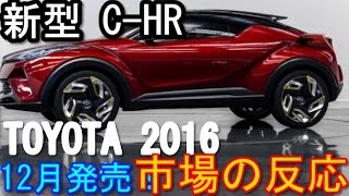 getlinkyoutube.com-【トヨタ 新型 C-HR プリウスSUV 】TOYOTA 新型 C-HR プリウスSUV 2016年発売前の市場の反応は?