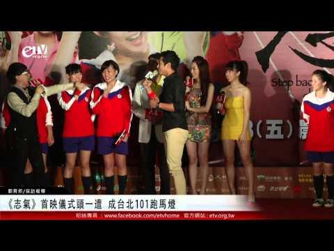 《志氣》首映儀式頭一遭 成台北101跑馬燈