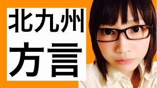 getlinkyoutube.com-【方言】北九州弁について語るよ!【木下ゆうか】