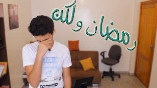 "Souhail Echaddini - EP#6 : ""رمضان ""ولكن"