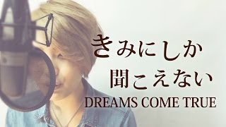 getlinkyoutube.com-【024】きみにしか聞こえない/DREAMS COME TRUE (Full/歌詞付き) covered by SKYzART