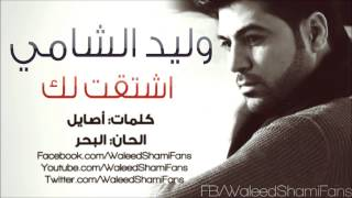 getlinkyoutube.com-وليد الشامي اشتقت لك