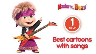 getlinkyoutube.com-Masha and The Bear - Best cartoons with songs! Cartoon compilation for kids (1 hour)