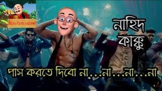 Pass Korte Parbi Na Na Na Na   ।।   Motu Patlu version   ।। width=