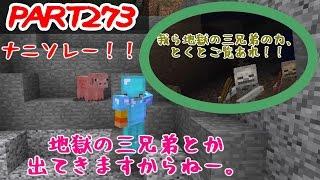 getlinkyoutube.com-【たこらいす】ほのぼのマイクラゆっくり実況  PART273 【マインクラフト】(地獄の三兄弟!! 編)