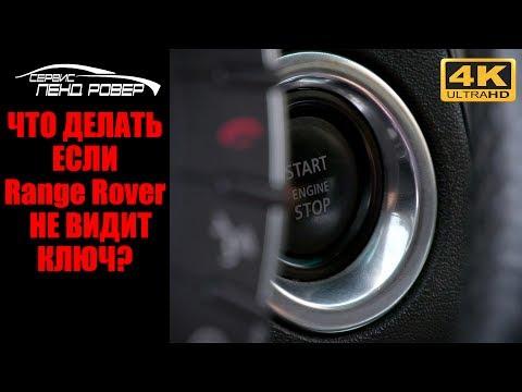 Что делать если Range Rover не видит ключ?