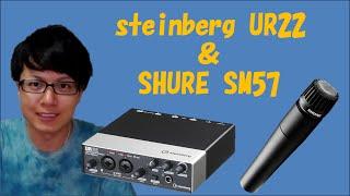 getlinkyoutube.com-宅録セットがやってきた!steinberg UR22 & SHURE SM57開封編