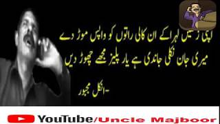 ALL THE FUSS ABOUT UNCLE MAJBOOR | AWESAMO SPEAKS/ Uncle Majboor