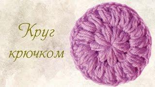 getlinkyoutube.com-Вязание крючком  Круг крючком ~ (круг из пышных столбиков)
