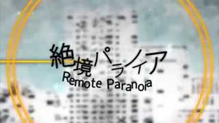 getlinkyoutube.com-【Megpoid Gumi】Remote Paranoia【V4カバー】