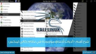 getlinkyoutube.com-الدرس 92: شرح 10 أدوات الأختراق الموجودة في نظام Kali Linux ح(3)